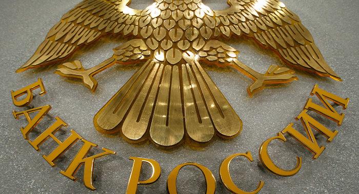 Банк России поднял ключевую ставку