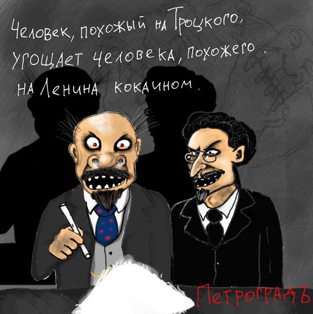 Человек похожий на Ленина, угощает человека, похожего на Троцкого