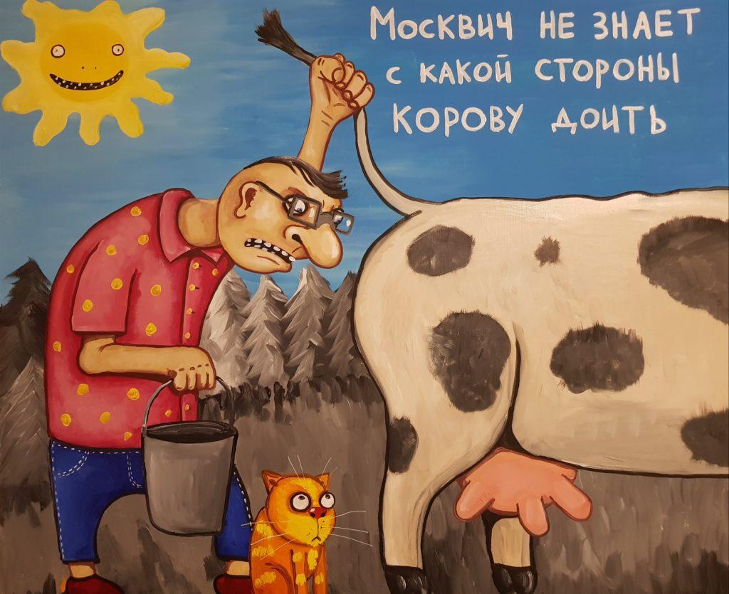 Москвич не знает с какой стороны корову доить