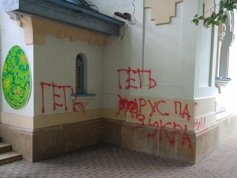 Нападение на православный храм на Украине