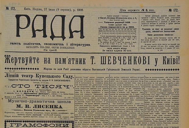 Газета «Рада»