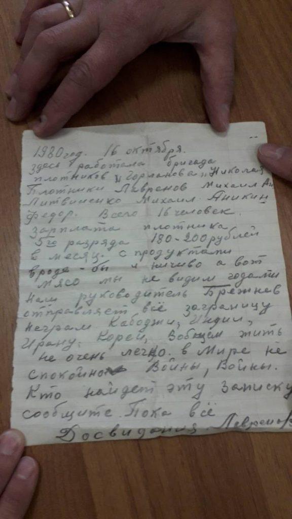 СССР послание будущим поколениям