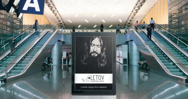 Егор Летов Аэропорт Омск