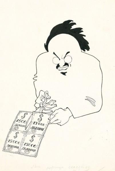 Карикатура на Троцкого