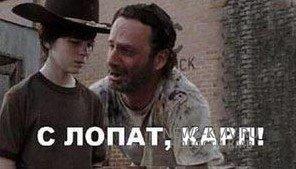 С лопат, Карл!
