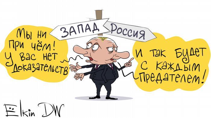Запад Россия Путин карикатура