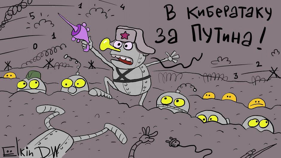 Кибератака РФ карикатура