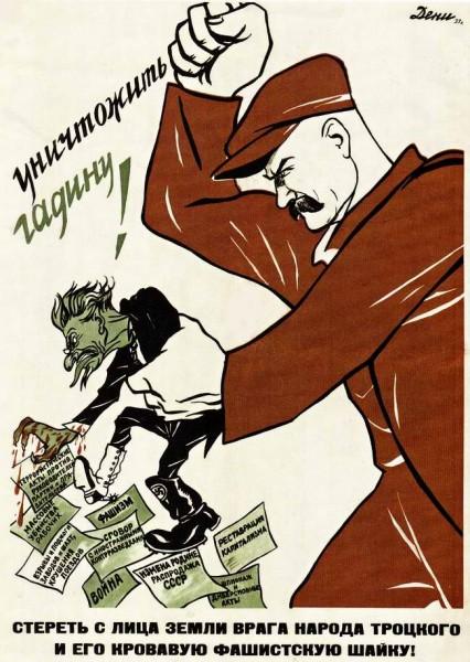 Плакат Уничтожить гадину