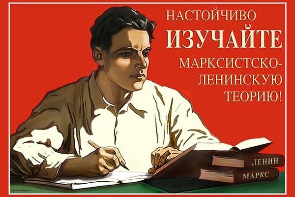 Плакат - Настойчиво изучайте марксистко-ленинскую теорию