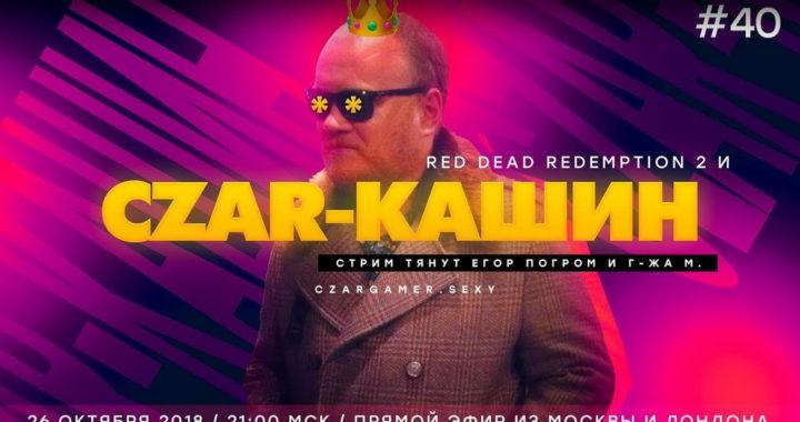 Ток-шоу Царь-Геймер: специальный гость Олег Кашин