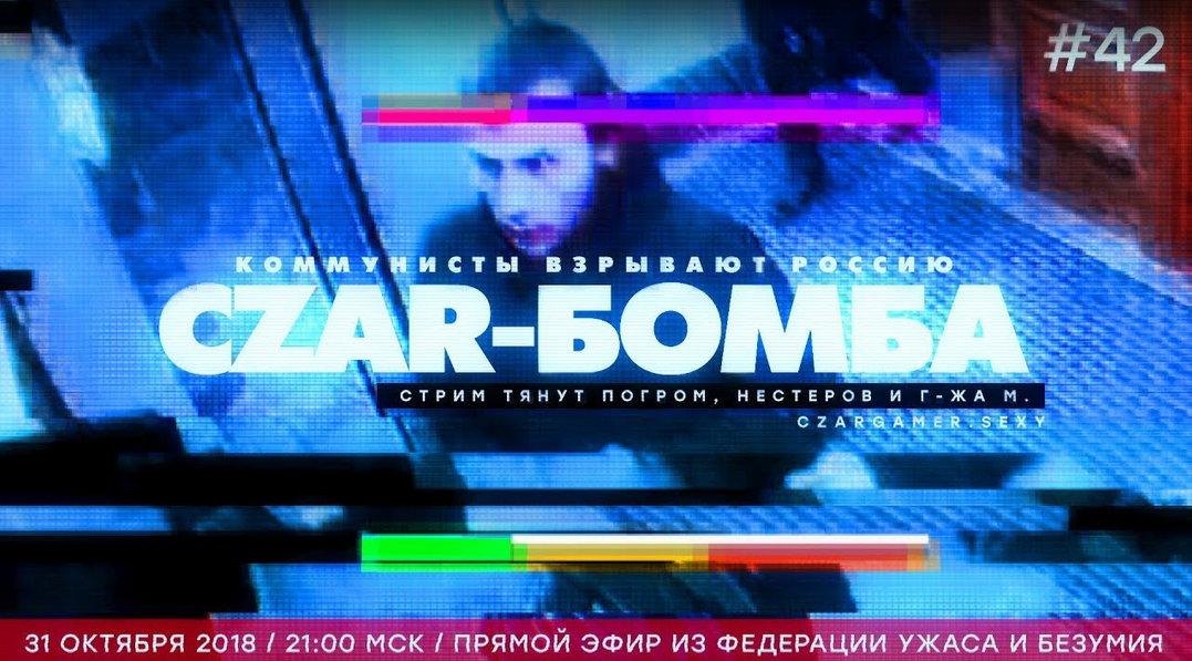 Ток-шоу Царь-Геймер: коммунисты взрывают Россию!