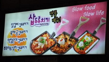 Азия, еда с лопаты