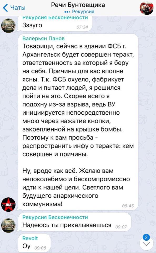 Записка террориста взорвавшего ФСБ в Архенгельске