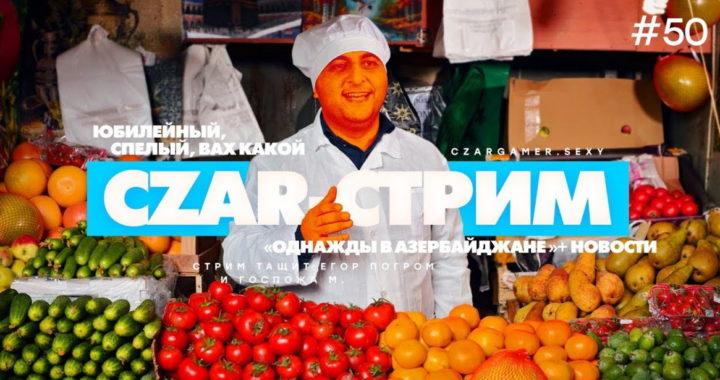 Царь-Геймер: «Однажды в Азербайджане» + новостной стрим