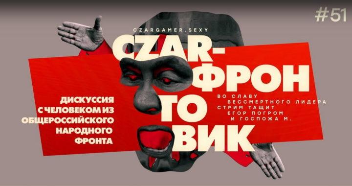 Ток-шоу Царь-Геймер: байки из склепа Общероссийского Народного Фронта