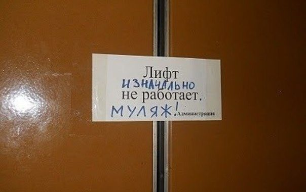 Лифт изначально не работает муляж