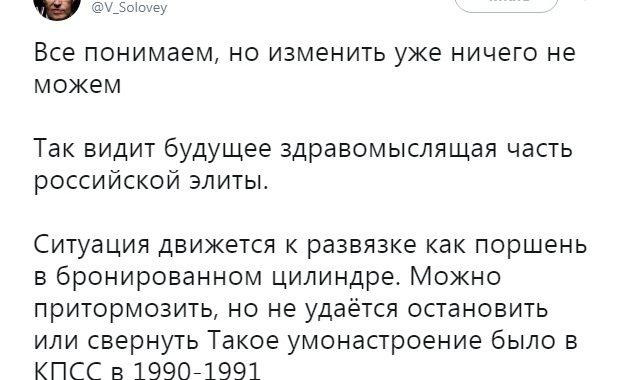 Соловей о настроениях в элитах РФ