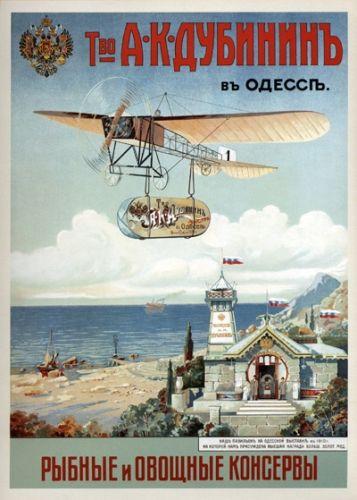 Реклама Т-во А.К. Дубинин