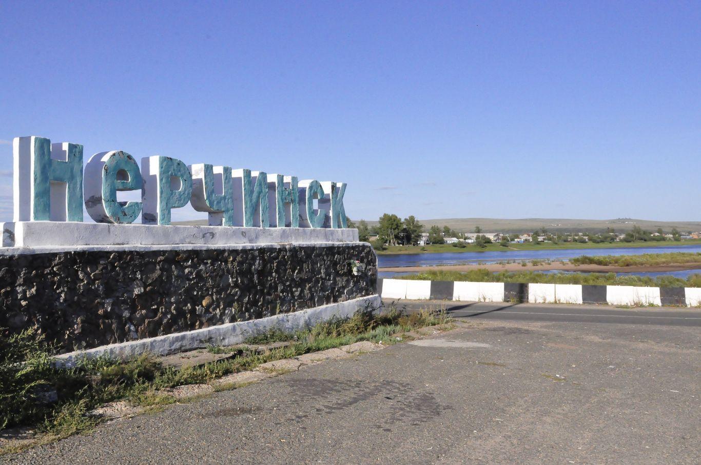 Нерчинск