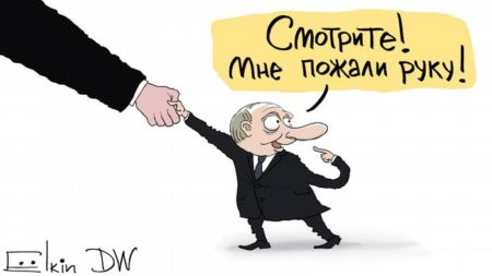 Карикатура. Смотрите! Мне пожали руку!