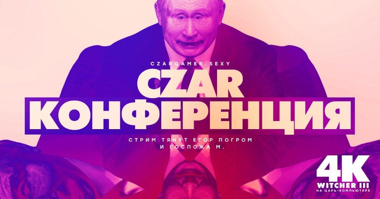 Ток-шоу Царь-Геймер: о стриме Путина