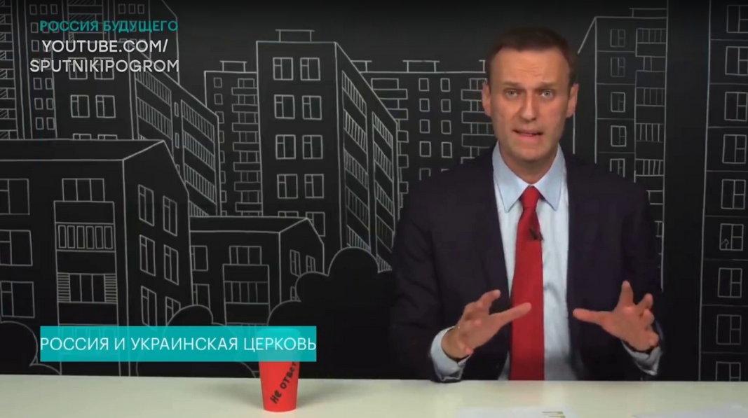 Навальный Украина