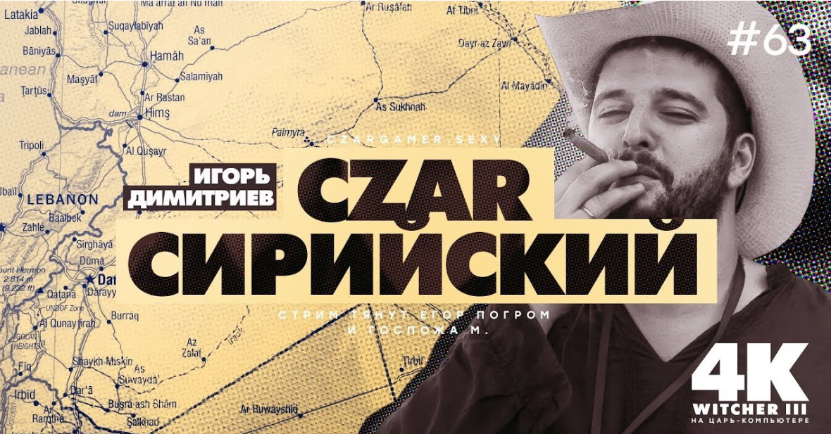 Ток-шоу Царь-Геймер: специальный гость Игорь Димитриев о Сирии и Украине