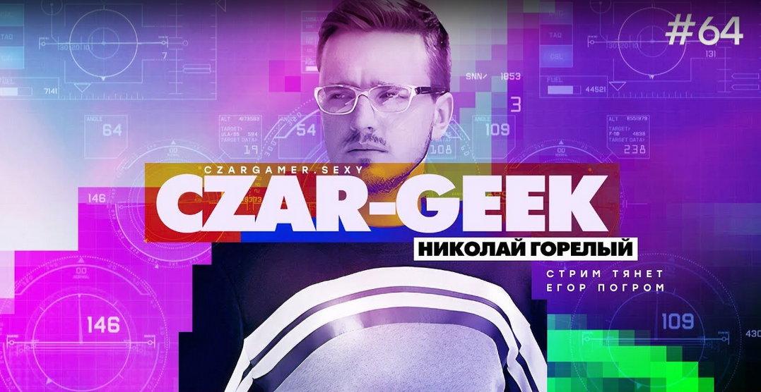 Ток-шоу Царь-Геймер: специальный гость Николай Горелом о будущем технологий