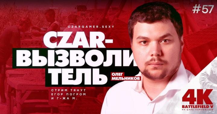 Ток-шоу Царь-Геймер: специальный гость Олег Мельников