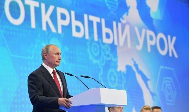 Путин ПроеКТОриЯ