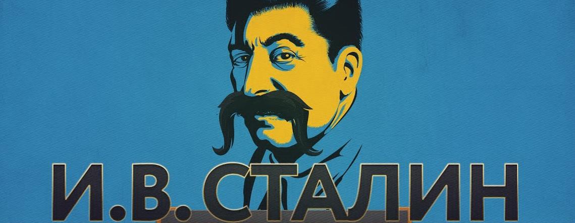Сталинизм и заукраинство