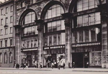 Ленинград в 40-е