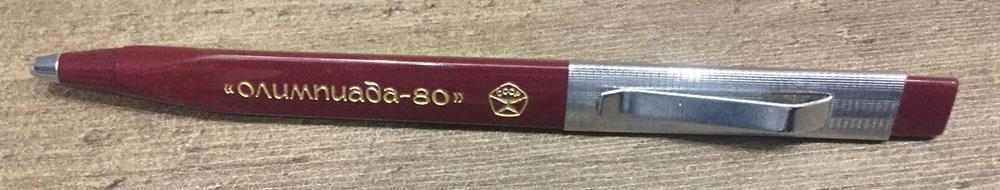 Шариковая ручка Олимпиада - 80