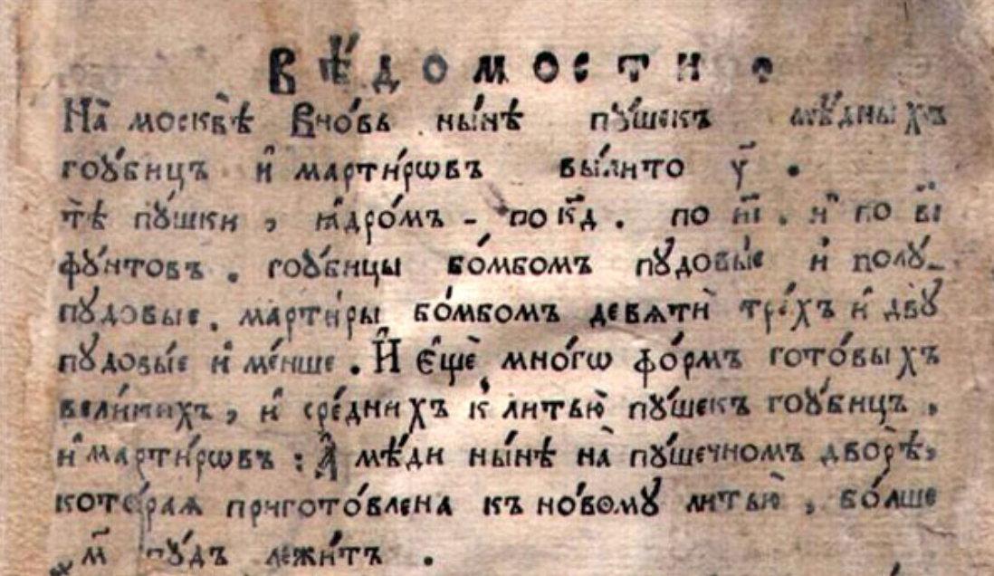 Первый номер российского газеты Ведомости от 13 января 1703 года