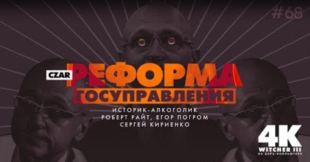 Ток-шоу Царь-Геймер: специальный гость Историк-Алкоголик и реформа госуправления в РФ