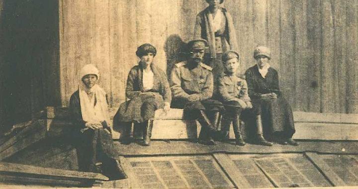 Императорская семья в Тобольске, сентябрь 1917 г. – апрель 1918 г.