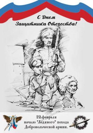 22 февраля День защитника отечества