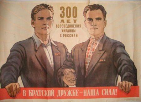 Советский плакат. В братской дружбе - наша сила!