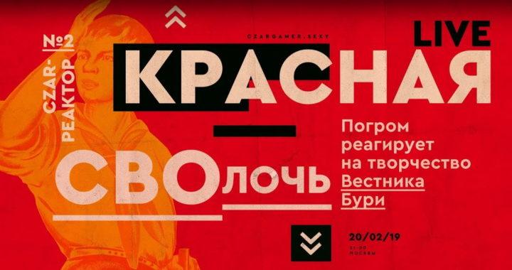 Ток-шоу Царь-Редактор