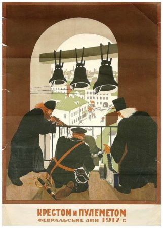 Плакат Крестом и пулемётом
