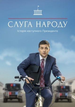 Владимир Зеленский в сериале Слуга народа