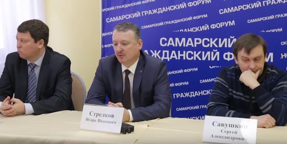 Игорь Стрелков Самарский Гражданский форум
