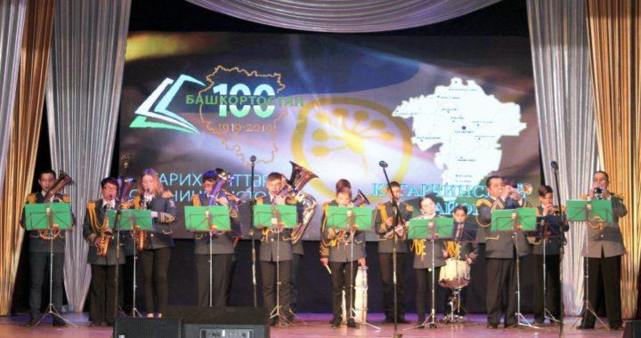 Столетие Башкортостана
