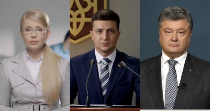 Кандидаты в президенты Украины Тимошенко, Зеленский, Порошенко
