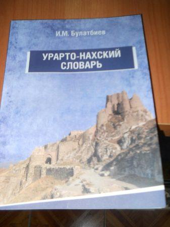 «Урарто-нахский» словарь