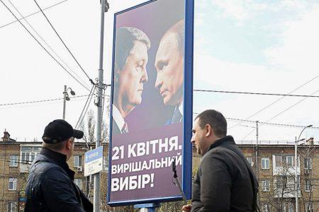 Або Порошенко, або Путин