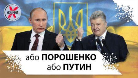 Путин или Порошенко
