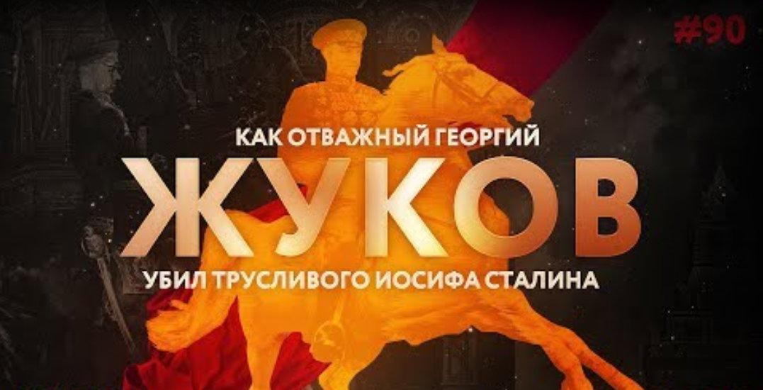 Георгий Жуков против Сталина