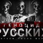 Геноцид Русских: сколько человек погибло?