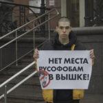 Хватит кормить русофобов: пикеты против профессора-русофоба